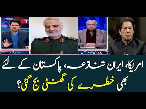 How Iran, USA issue will affect Pakistan?