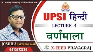 UP - SI    Hindi Class – 04    Varnmala (वर्णमाला )