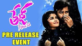 Tej I Love U Movie Pre Release Event Full Video || Sai Dharam Tej, Anupama Parameswaran || 2018