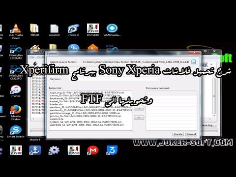 شرح تحميل فلاشات Sony Xperia ببرنامج Xperifirm وتحويلها الى FTF