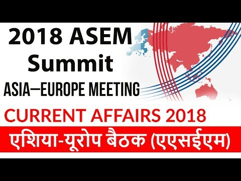 ASEM Summit 2018 Asia–Europe Meeting एशिया-यूरोप बैठक एएसईएम Current Affairs 2018