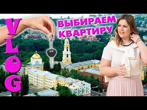 ВЫБИРАЕМ КВАРТИРУ В ЛИПЕЦКЕ // Смотрим 5 убитых квартир