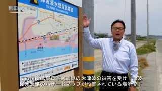 岡田たくやTV第3回は東日本大震災で被害を受けた高萩市の高浜・有明...