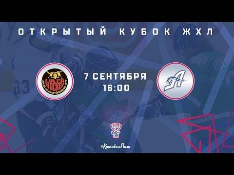 07.09.19 Открытый Кубок ЖХЛ. Lulea - Агидель