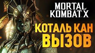 Mortal Kombat X - Испытание Властелина Коталь Кана (iOS)
