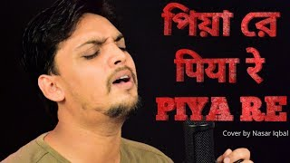 Piya Re Jubin Garg | Piya Re Cover Song | পিয়া রে | पिया रे | Heartbreaking Song | Sad Song