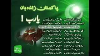 Ya Rab Dil-e-Muslim Ko Wo Zinda Tamana Day - یارب دل مسلم کو وہ زندہ تمنا دے