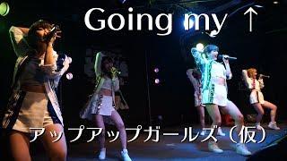 アップアップガールズ(仮) - Going my ↑