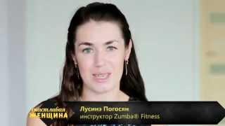 Zumba® Fitness в Уфе с Лусинэ Погосян ZIN ™(, 2015-08-20T10:37:53.000Z)
