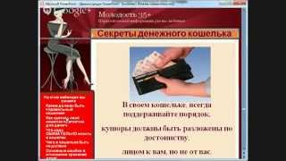Как сделать правильный кошелек, который притягивает деньги
