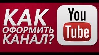 №2 Как оформить канал на youtube? ( ДИЗАЙН КАНАЛА!)