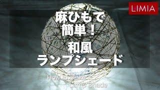 LIMIAスタッフによるDIYチャレンジ☆オシャレな和風ランプシェードを作り...