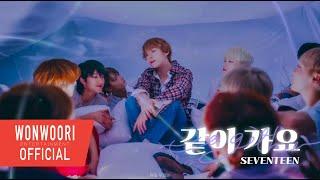 SEVENTEEN (세븐틴) '같이 가요 (Together)' Official FMV