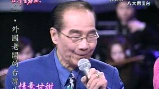 鄭日清+落大雨彼一日+故鄉的月+台灣望春風
