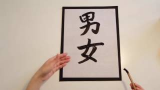 How to write Boy or Man and Girl or Woman in Japanese
