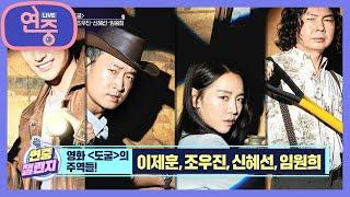 [연중 챌린지] 한국판 '인디아나 존스' 영화 〈도굴〉의 주역들! 이제훈, 조우진, 신혜선, 임원희 [연중 …