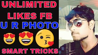 How to Facebook Liker is Automatically | Simple Techniques | Smart Tricks Episode -1 -[tamil star ]