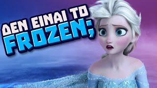 TOP 10 ταινίες Disney με τις περισσότερες ΠΡΟΒΟΛΕΣ | NeverLander