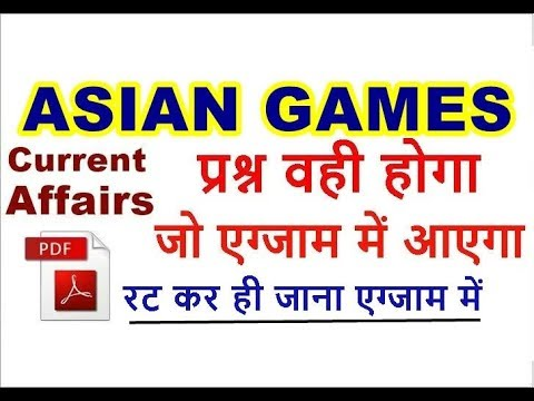ASIAN GAMES 2018 QUESTION || CURRENT AFFAIRS || ASIAN GAMES QUESTION PDF IN HINDI|HIGHLIGHTS MEDALs