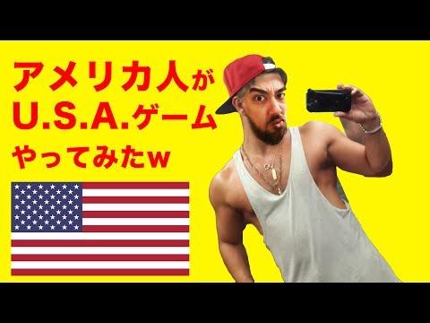 U.S.A.ゲームをアメリカ人が即興でやってみたwwww