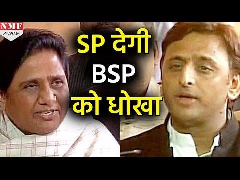 Ramdas Athawale ने किया दावा, SP BSP को देगी धोखा