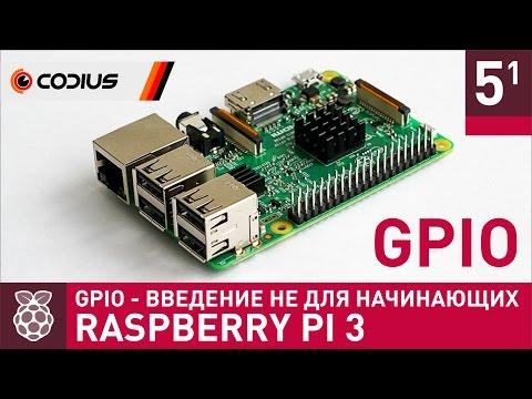Raspberry Pi 3: GPIO - введение не для начинающих – Часть 5.1