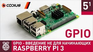 raspberry pi 3 gpio введение не для начинающих часть 5 1