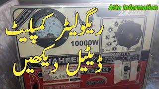 Regulator complete details Urdu Hindi Atta Information