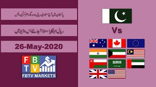 Saudi Riyal Rate Today | 26-May-2020 | Forex Exchange Currency Rates | SAR to PKR | FBTV Markets