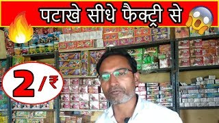 Crackers at cheapest price | Crackers online |DIWALI CRACKERS WHOLESALE MARKET
