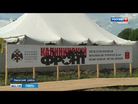 Международная экспедиция «Ржев. Калининский фронт» стартовала в Тверской области