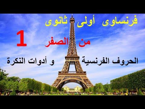 منهج فرنساوى أولى ثانوى ترم أول