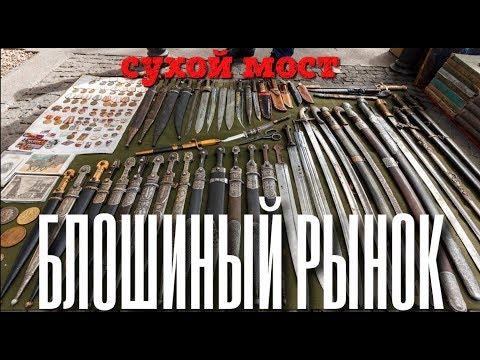 Блошиный рынок. Барахолка СССР. Сухой мост Тбилиси.