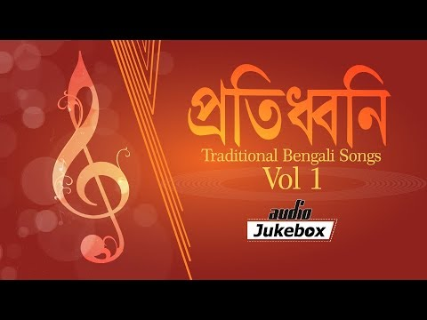 Traditional Bengali Songs | Pratidhwani Vol 1 | Pt. Ajoy Chakraborti