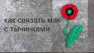 Как связать мак  крючком  с тычинками узоры крючком схемы крючком(В этом видео вы научитесь как вязать мак крючком. Для вязания нам понадобятся нитки красного, зеленого..., 2015-07-23T07:00:00.000Z)