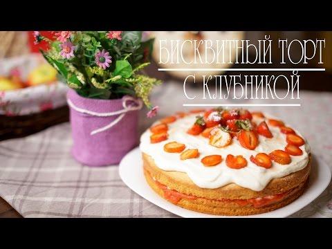 Бисквитный торт с клубникой (Рецепты от Easy Cook)