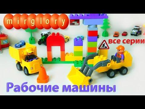 Мультфильмы про машинки все серии Рабочие машины Развивающие мультики и Видео для детей Mirglory