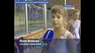Вести-Хабаровск. На скользкую дорожку