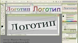 Видеоурок 1. Разноцветный логотип для блога