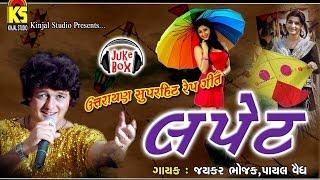 Lapet | Uttarayan Special Comedy Song | Singer | Jaykar Bhojak,Payal