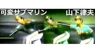 山下律夫 (3/4-サイド-アンダー) 可変翼サブマリン Pitching Mechanics Slow Motion