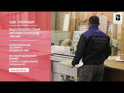 Компания Летриде - производство корпусной и встроенной мебели.