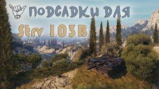 Подсадки для Strv 103B | 1.0.2.3