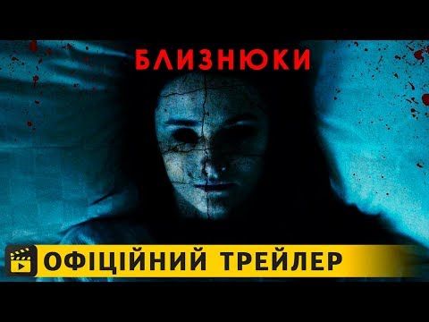 трейлер Близнюки (2018) українською