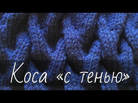 Узор «Коса с тенью» в 12 петель спицами. Подробный видео мастер-класс по вязанию.