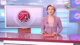 """Новости """"24 часа"""" за 10.30 20.01.2017"""