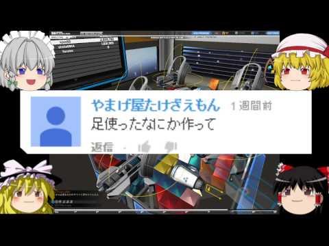ゆっくり実況ロボクラフトその9~Letts boss battle!!~   by Aile wing