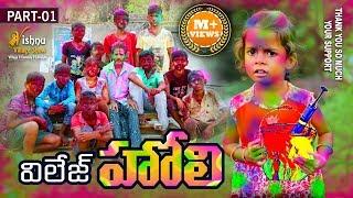 Holi | Holi Jajiri Part 01 | విల్లెజ్ హోలీ జాజిరి | Colors Festival in Village | Vishnu Village Show