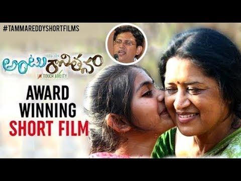 Babu Gogineni's Anturani Thanam AWARD Winning Short Film | Poornima Anand | Tammareddy Short Films