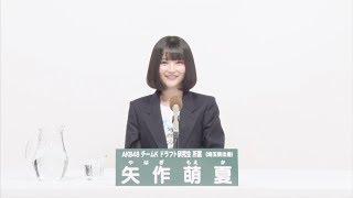 AKB48 Team K ドラフト研究生 [Draft trainee]  矢作 萌夏 (MOEKA YAHAGI)